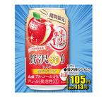 贅沢搾りりんご 105円(税抜)
