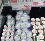 ヤスダヨーグルト5本パック 699円