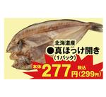 真ほっけ開き 277円(税抜)