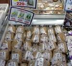 水なす漬け 220円(税抜)