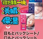 エスセレクト 目もとパックシート 398円(税抜)
