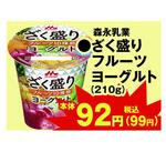 ざく盛りフルーツヨーグルト 92円(税抜)