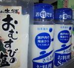 塩各種 50円引