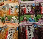 芋けんぴ・紫芋チップス 298円(税抜)
