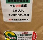新米(さがびより) 450円(税抜)