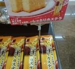 種子島安納芋を使用したしっとりカステラ 498円(税抜)