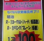R-1ドリンク(プレーン/低糖) Rー1ヨーグルト(ハード/低脂肪) 100円(税抜)