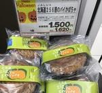 北海道256層のパイかぼちゃ 1,620円