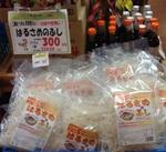 春雨 300円(税抜)