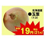 玉葱 19円(税抜)
