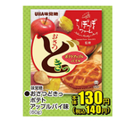おさつどきっポテトアップルパイ味 130円