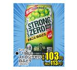 -196℃ストロングゼロ白ぶどう 103円(税抜)
