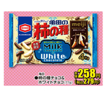柿の種チョコ&ホワイトチョコ 258円(税抜)