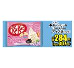 キットカットパーティーアイス味 284円(税抜)