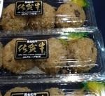 佐賀牛おにぎり 510円(税抜)