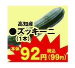 ズッキーニ 92円(税抜)