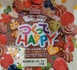 丸型デコ台5号 338円(税抜)