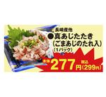 真あじたたき(ごまあじのたれ入) 277円(税抜)