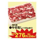 牛切落し 276円