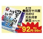 四万十川産川のりだれ付き納豆 92円(税抜)