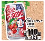 氷結ストロング佐藤錦 110円(税抜)