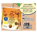 生チョコトリュフキャラメルミルク 178円(税抜)