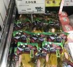 たかな漬け 213円