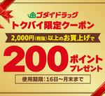 トクバイ限定200ポイントプレゼント 200ポイントプレゼント