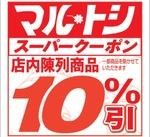 お買上げ金額10%引(対象外商品有ります) 10%引