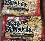 本格五目炒飯 248円(税抜)