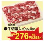 牛切落し 276円(税抜)