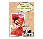 苺トッポ 150円