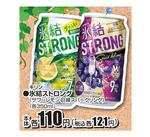 氷結ストロング(サワーレモン) 110円(税抜)