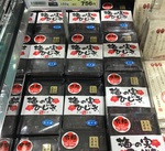 梅の実ひじき 756円