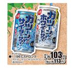 -196℃ストロング(サイダーサワー) 103円(税抜)