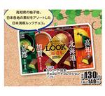 ルック・ザ・日本チョコレートコレクション 130円(税抜)