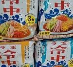 ラ王冷し中華 218円(税抜)