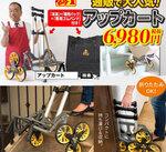 段差や階段でもラクラク運べる!「アップカート」 6,980円(税抜)