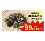 春あさり 99円(税抜)