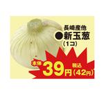 新玉葱 39円(税抜)