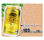 ザ・ストロングレモンサワー 105円(税抜)
