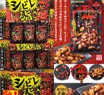 「麻ピー」マーラーピーナッツとカリカリ花椒 158円(税抜)