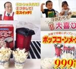 ポップコーンメーカー 999円(税抜)