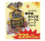 特級あらびきポーク&ビーフ 220円(税抜)