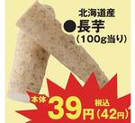 長芋 39円(税抜)