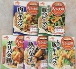 CookDo きょうの大皿 147円(税抜)