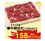 牛細切れ 158円(税抜)