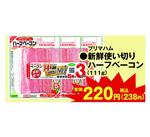 新鮮使い切りハーフベーコン 220円