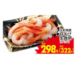 甘えび生食用 298円(税抜)