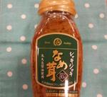 シャキシャキなめ茸 289円(税抜)
